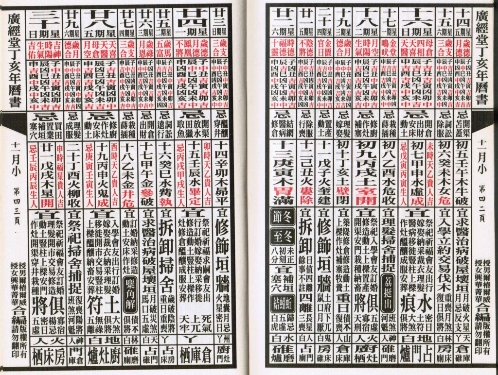 5-Tong-shu-pages-3-compr.jpg